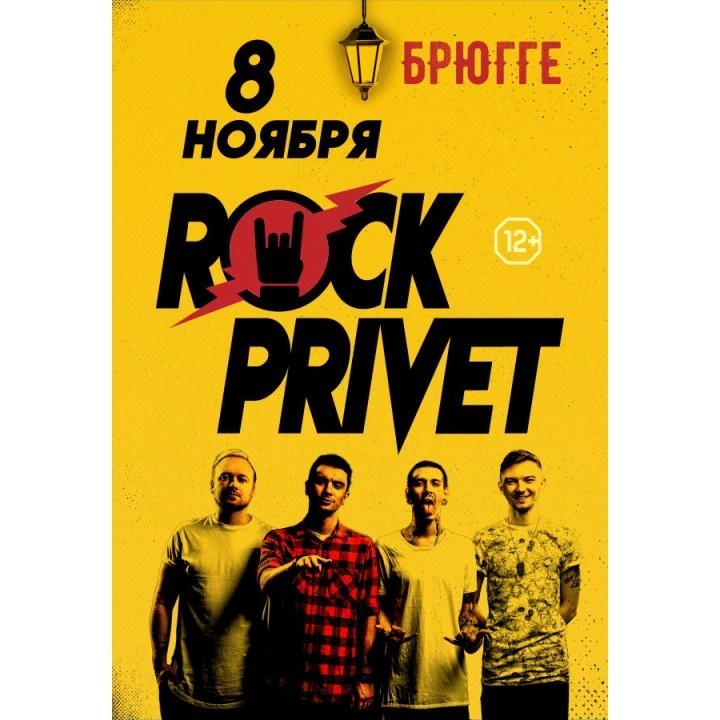 Rock Privet в Минске (фирменный билет)