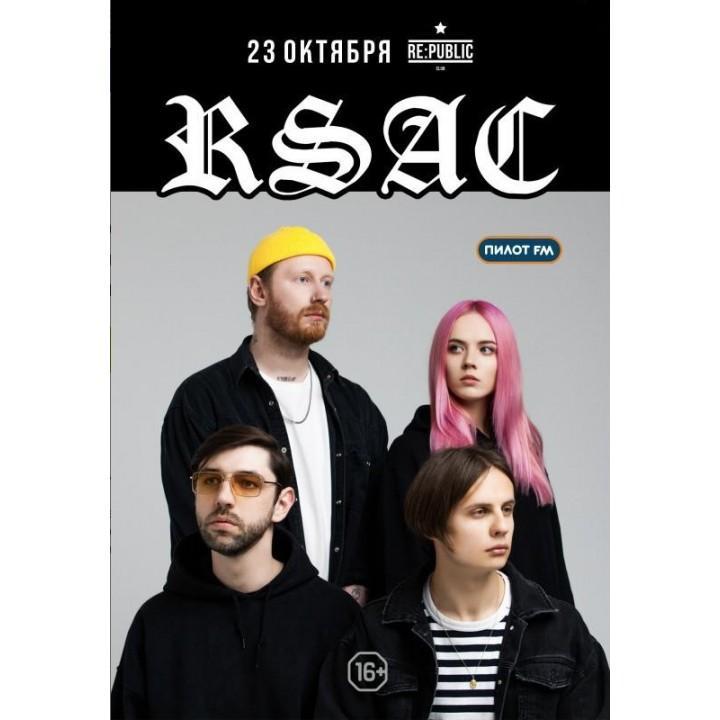 RSAС в Минске (фирменный билет)