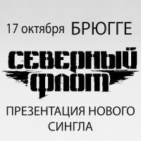 Северный флот 17 октября 2019 Клуб «Брюгге» Минск (фирменный билет)