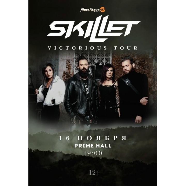 Skillet в Минске