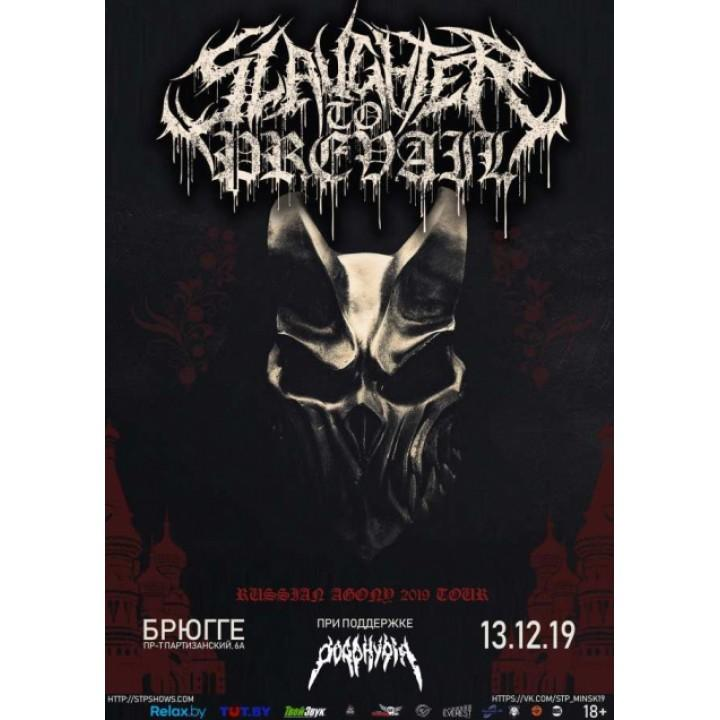 Slaughter To Prevail в Минске