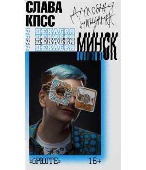 Слава КПСС 7 декабря 2019 Клуб «Брюгге» Минск (фирменный билет)