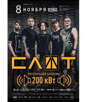 Слот 8 ноября 2019 Клуб «RE:PUBLIC» Минск