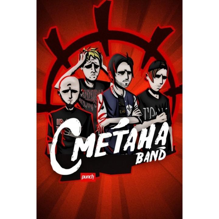 Сметана band в Минске (фирменный билет)