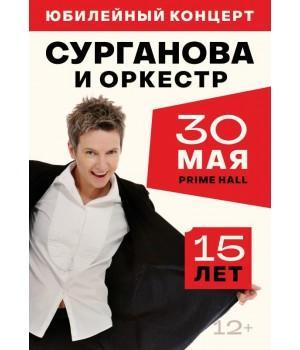 Сурганова и Оркестр 30 мая 2019 «Prime Hall» Минск (фирменный билет)
