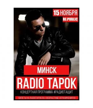 Radio Tapok 15 ноября 2019 Клуб «RE:PUBLIC» Минск