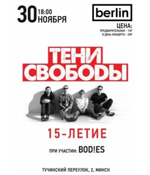 Тени Свободы 15 лет 30 ноября 2019 Клуб «Berlin» Минск