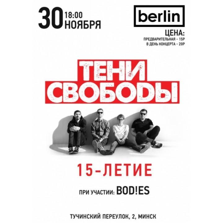 Тени Свободы в Минске