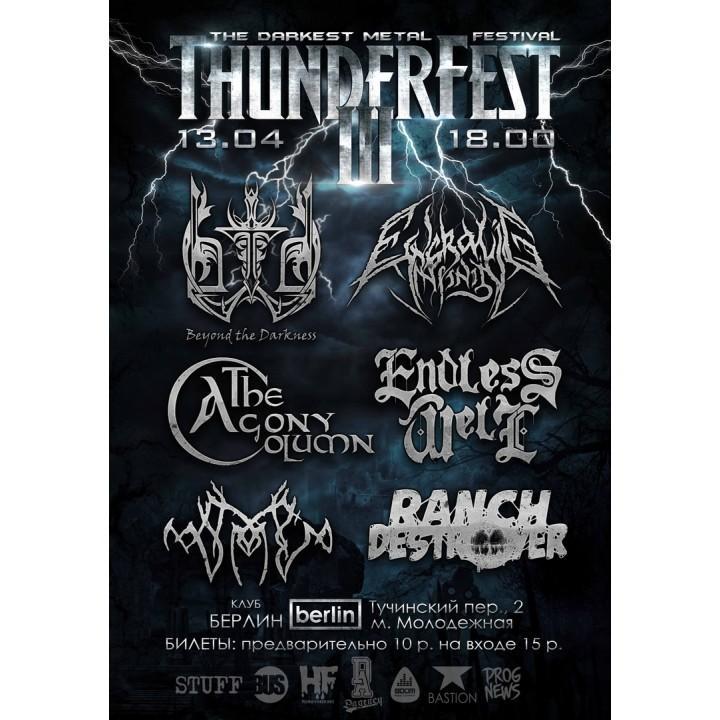 Thunder Fest Part #3 в Минске (фирменный билет)
