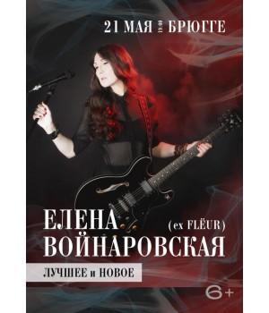 Елена Войнаровская 21 мая 2019 Клуб «Брюгге» Минск (фирменный билет)