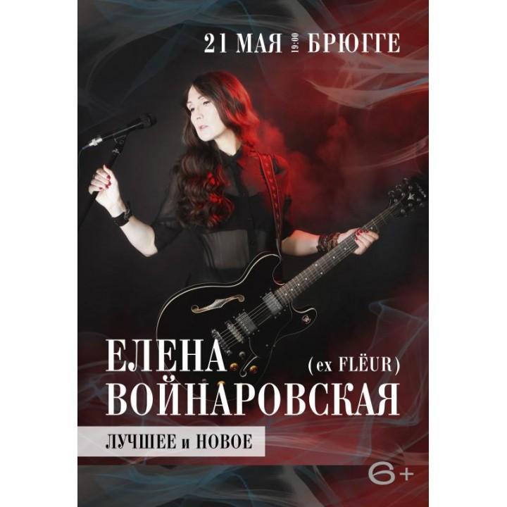 Елена Войнаровская в Минске (фирменный билет)