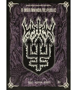 Watain 11 мая 2019 Клуб «RE:PUBLIC» Минск (фирменный билет)