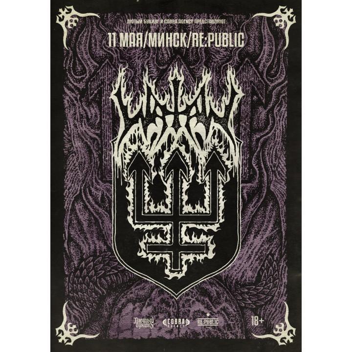 Watain в Минске (фирменный билет)