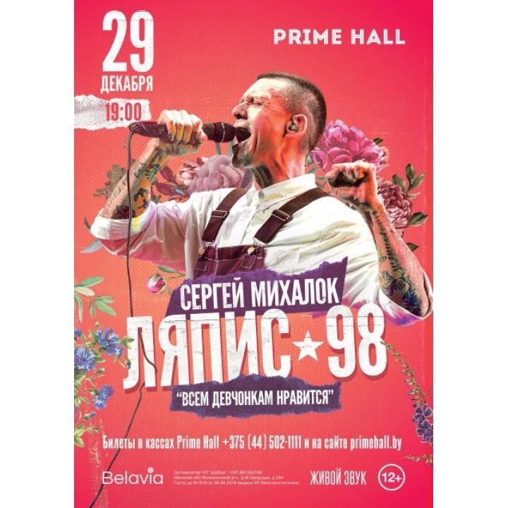 Ляпис 98 в Минске
