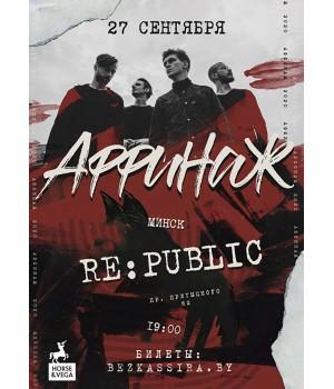 Аффинаж 24 апреля 2021 Клуб «RE:PUBLIC» Минск