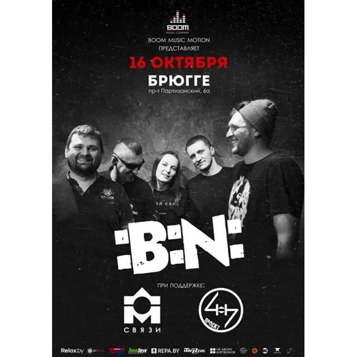 :B:N: в Минске (фирменный билет)