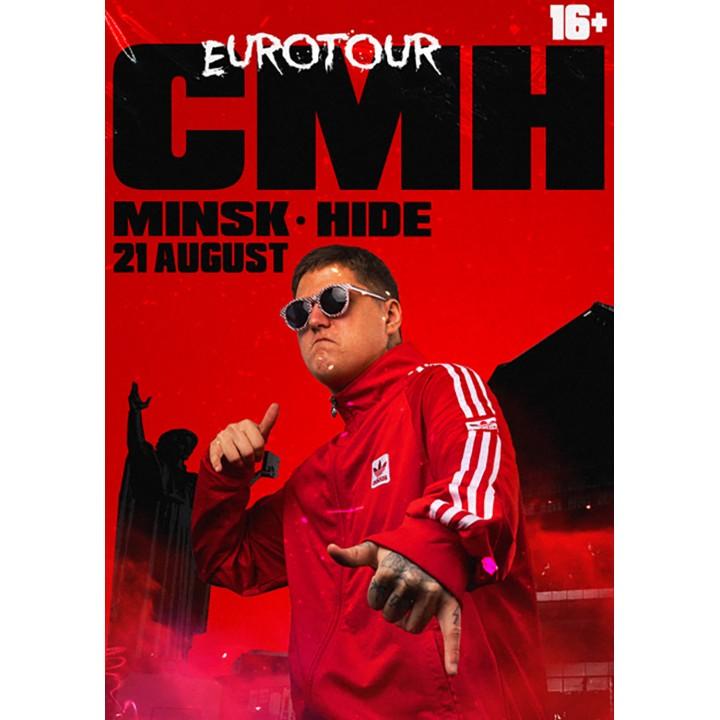 CMH в Минске (фирменный билет)