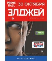 Элджей 30 октября 2020 Prime Hall Минск