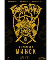 Free Flow Flava 4 сентября 2020 Клуб «Брюгге» Минск