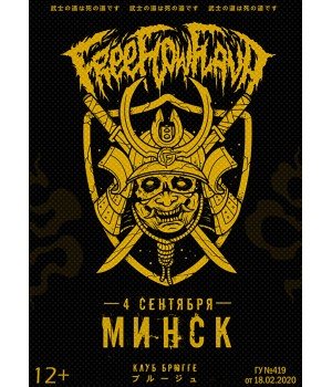 Free Flow Flava 4 октября 2020 Клуб «Брюгге» Минск
