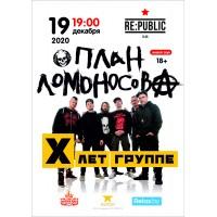 План Ломоносова 19 декабря 2020 Клуб «RE:PUBLIC» Минск (фирменный билет)