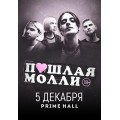 Пошлая Молли 5 декабря 2020 «Prime Hall» Минск