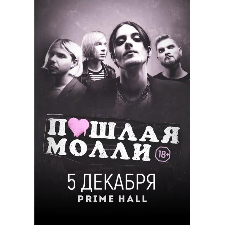 Пошлая Молли в Минске