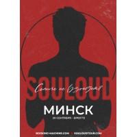 Souloud 20 сентября 2020 Клуб «Брюгге» Минск