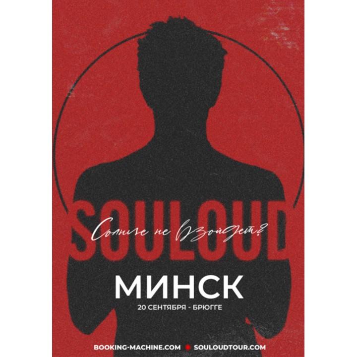 Souloud в Минске