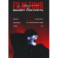 Вышел покурить 6 августа 2020 Клуб «RE:PUBLIC» Минск (фирменный билет)
