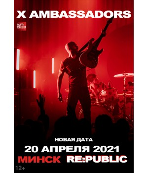 X Ambassadors 20 апреля 2021 Клуб «RE:PUBLIC» Минск
