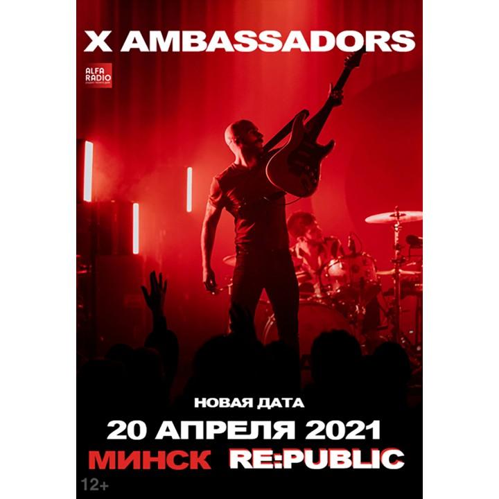 X Ambassadors в Минске