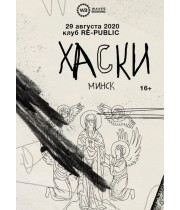 Хаски 29 августа 2020 Клуб «RE:PUBLIC» Минск