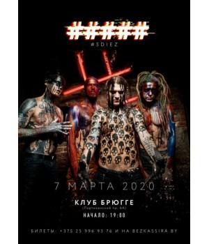 5diez 7 марта 2020 Клуб «Брюгге» Минск (фирменный билет)