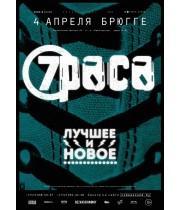 7Раса 4 апреля 2020 Клуб «Брюгге» Минск