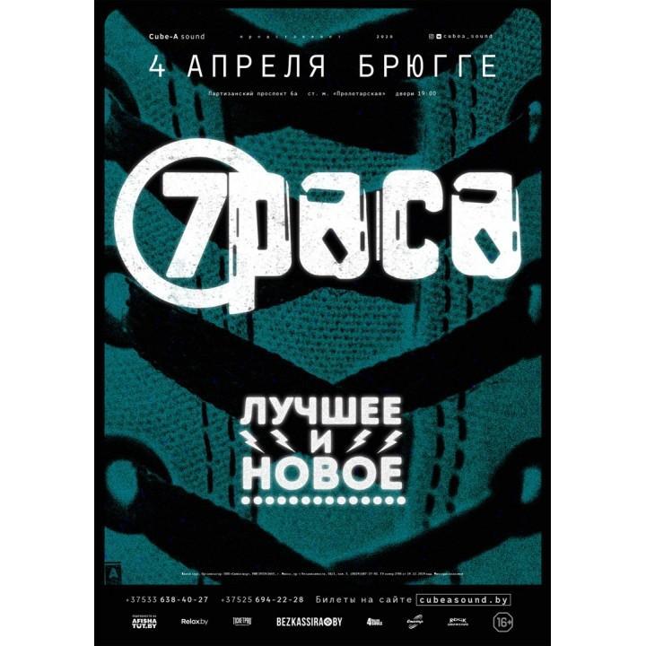 7Раса в Минске