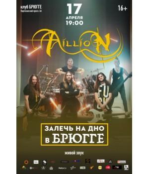 Aillion 17 апреля 2020 Клуб «Брюгге» Минск