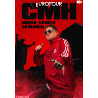 CMH сентябрь 2020 Клуб «Брюгге» Минск (фирменный билет)