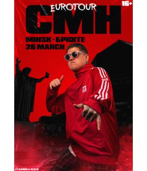 CMH 21 августа 2020 Клуб «HIDE» Минск (фирменный билет)
