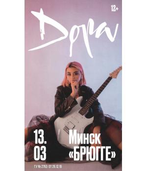 Дора 30 ноября 2021 Клуб «Брюгге» Минск