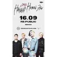 Джизус 16 сентября 2020 Клуб «RE:PUBLIC» Минск (фирменный билет)