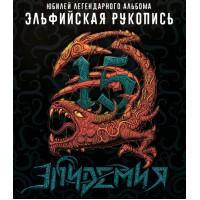 Эпидемия 30 мая 2021 «Prime Hall» Минск (фирменный билет)