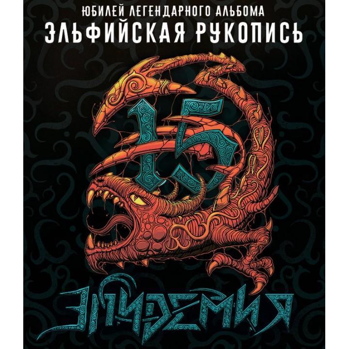 Эпидемия в Минске (фирменный билет)