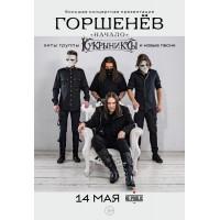 Горшенев 14 мая 2020 Клуб «RE:PUBLIC» Минск (фирменный билет)