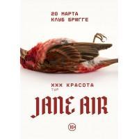 Jane Air 20 июня 2020 Клуб «Брюгге» Минск