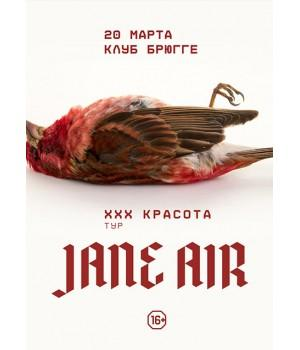 Jane Air 20 марта 2020 Клуб «Брюгге» Минск