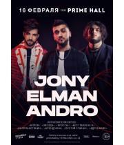 Jony Elman Andro 16 февраля 2020 «Prime Hall» Минск (фирменный билет)