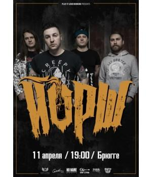 ЙОРШ 9 октября 2020 Клуб «Брюгге» Минск