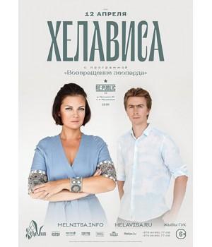Хелависа (Мельница) 18 ноября 2020 Клуб «RE:PUBLIC» Минск (фирменный билет)