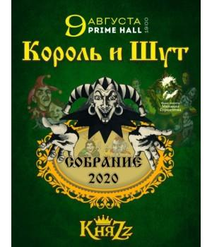 КняZz 8 августа 2021 Клуб «Prime Hall» Минск (фирменный билет)